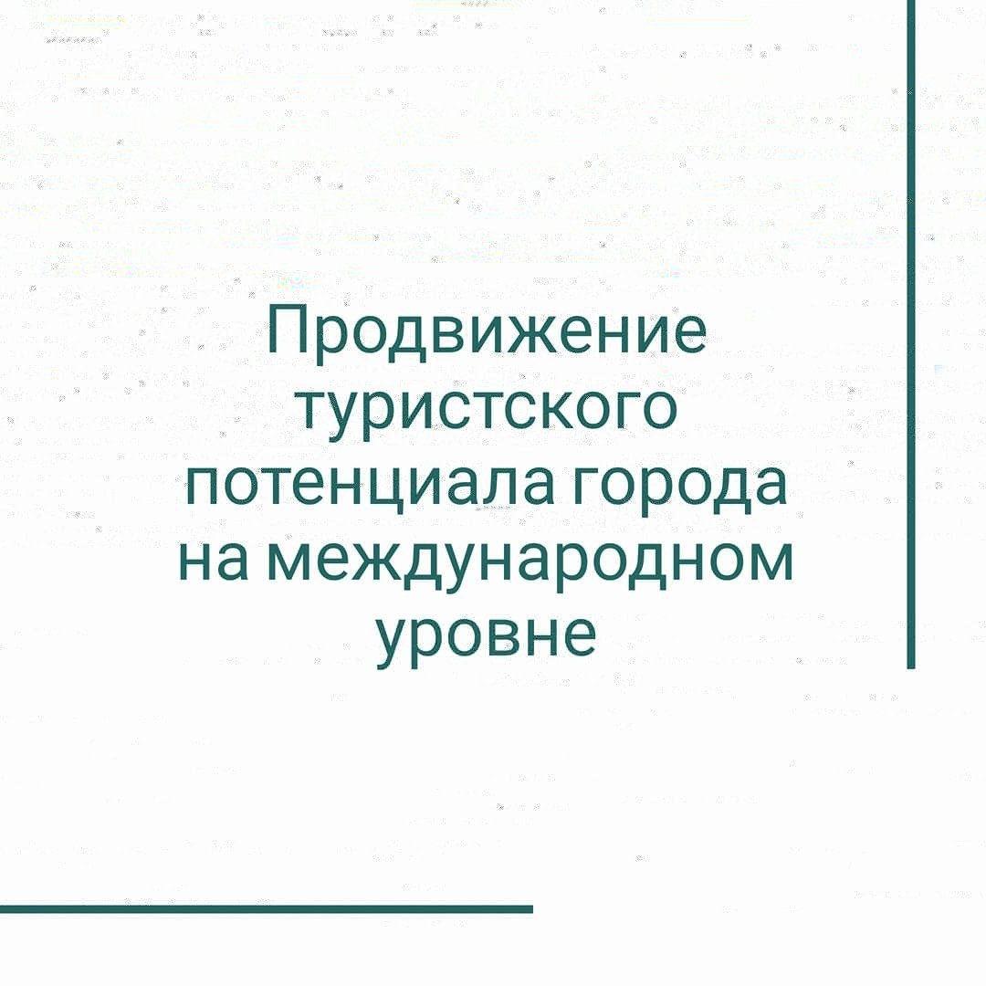 Продвижение туристского потенциала Томска на международном уровне