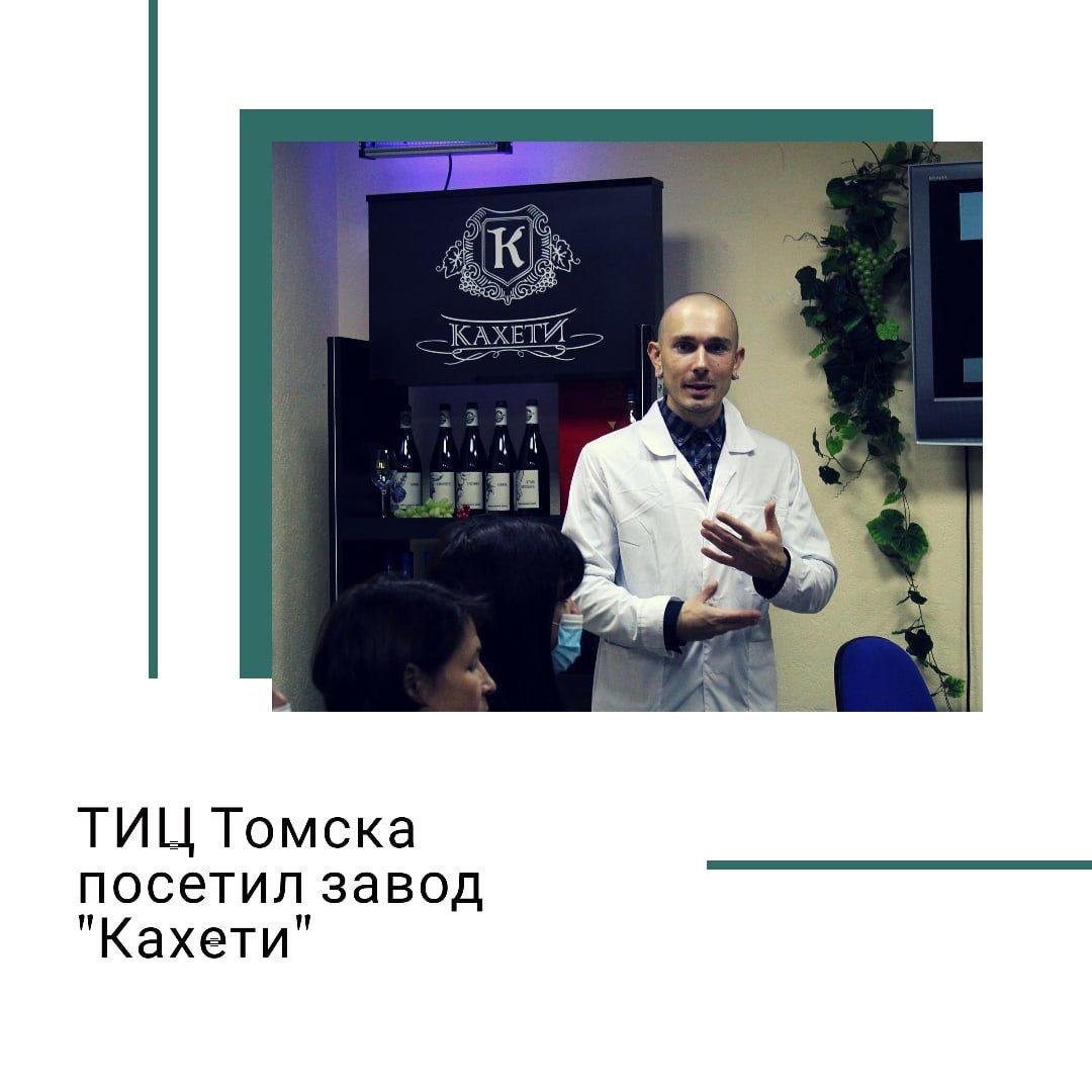 """ТИЦ Томска посетил завод """"Кахети"""""""