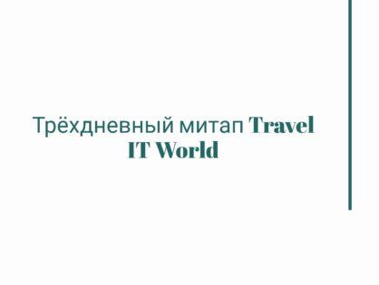 Трехдневный митап Travel IT World