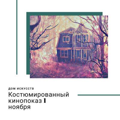 Костюмированный кинопоказ 1 ноября в Доме искусств