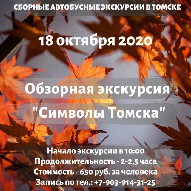 """Экскурсия """"Символы Томска"""""""