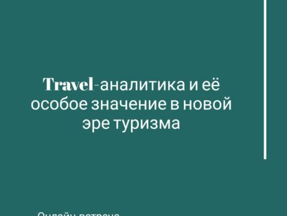Онлайн-встреча по travel-аналитике