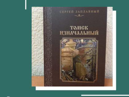 Вышла в свет книга Сергея Заплавного «Томск изначальный»