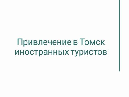 Привлечение в Томск иностранных туристов