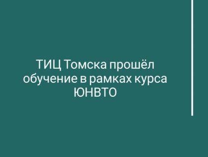 ТИЦ Томска прошел обучение в рамках курса ЮНВТО