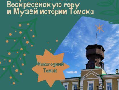 10 причин посетить Воскресенскую гору и Музей истории Томска!