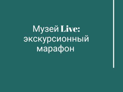 Музей Live: экскурсионный марафон