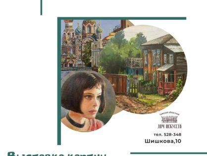 """Выставка картин """"Мастер и ученики"""" в Доме искусств"""