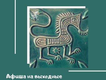 Афиша от Музея истории Томска. 26 и 27 декабря