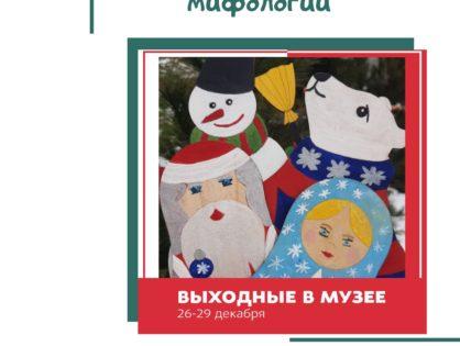 Предновогодние выходные в музее Славянской мифологии!