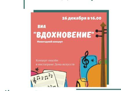 """Праздничный концерт ВИА """"Вдохновение"""""""