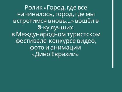 «Диво Евразии»