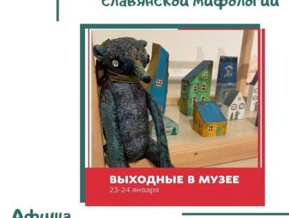 Афиша от Первого музея славянской мифологии