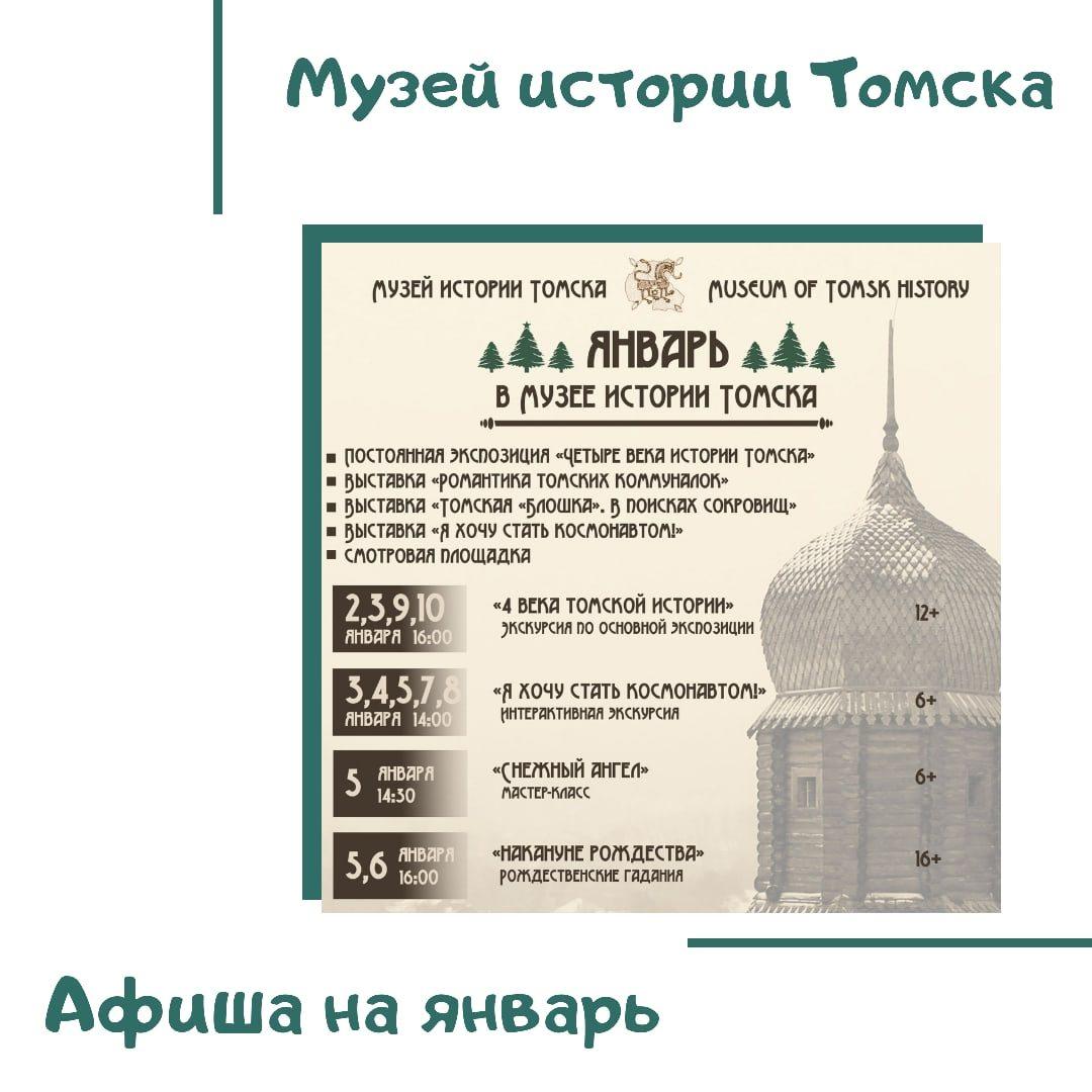Афиша мероприятий на январь 2021 года от Музея истории Томска