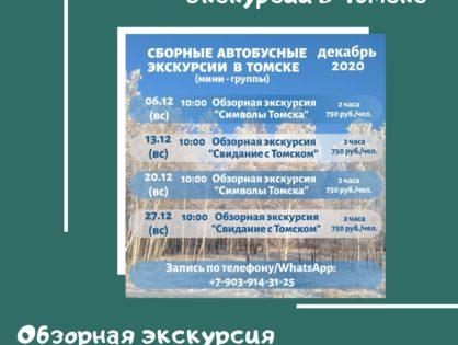 """Обзорная экскурсия """"Свидание с Томском"""""""