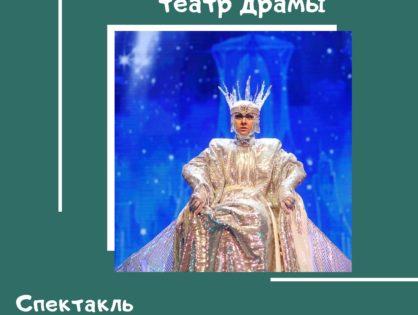 Томский областной театр драмы приглашает на сказку «СНЕЖНАЯ КОРОЛЕВА»