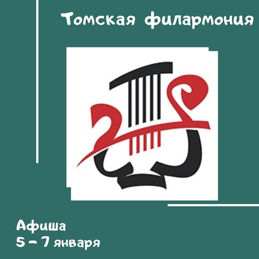 Афиша от Томской филармонии на 5 - 7 января 2021 г.