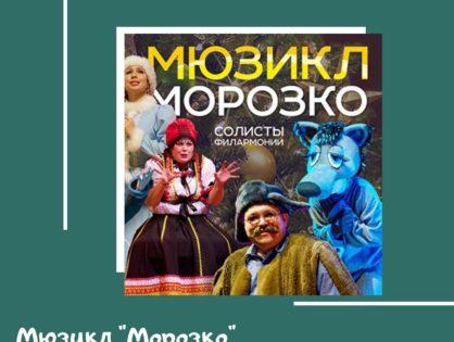 """Приглашаем в Томскую филармонию на мюзикл """"Морозко"""""""
