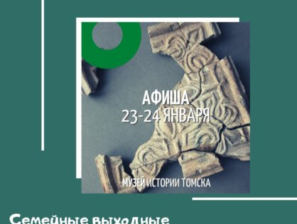 Семейные выходные с музеем истории Томска 23 и 24 января