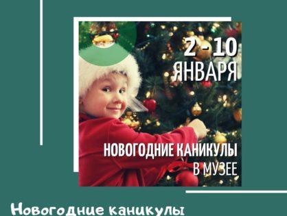 Новогодние каникулы в музее истории Томска