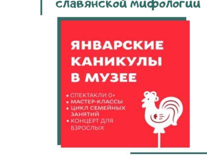 Афиша на январские каникулы от Первого музея славянской мифологии