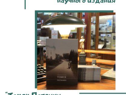 Презентация научного издания «Томск Потанин: экскурсионный маршрут»