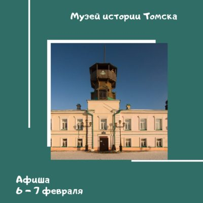 Афиша на выходные 6 — 7 февраля от Музея истории Томска