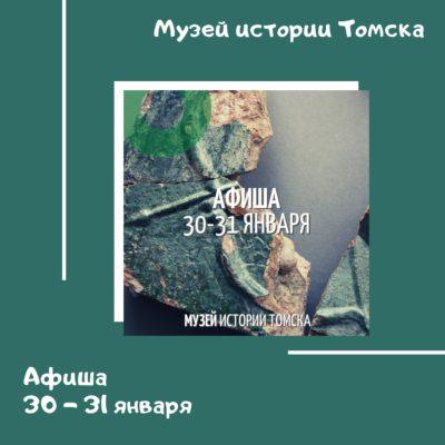 Семейные выходные в Музее истории Томска 30 и 31 января