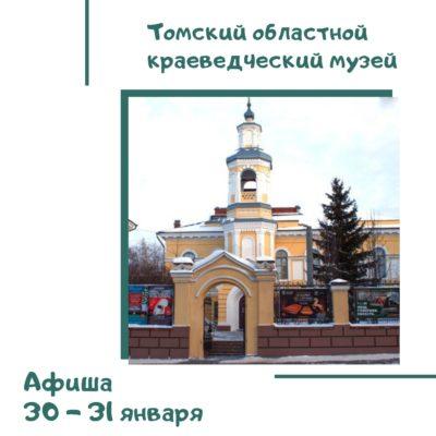 Афиша экскурсий от Томского областного краеведческого музея