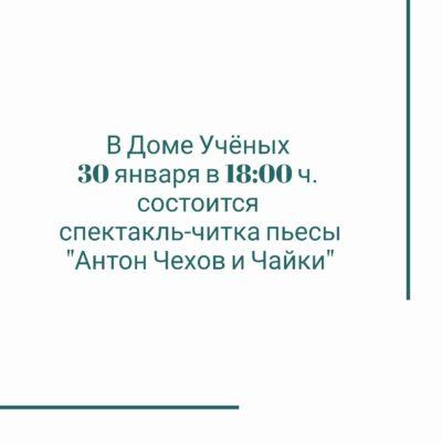 Спектакль-читка пьесы «Антон Чехов и чайки»