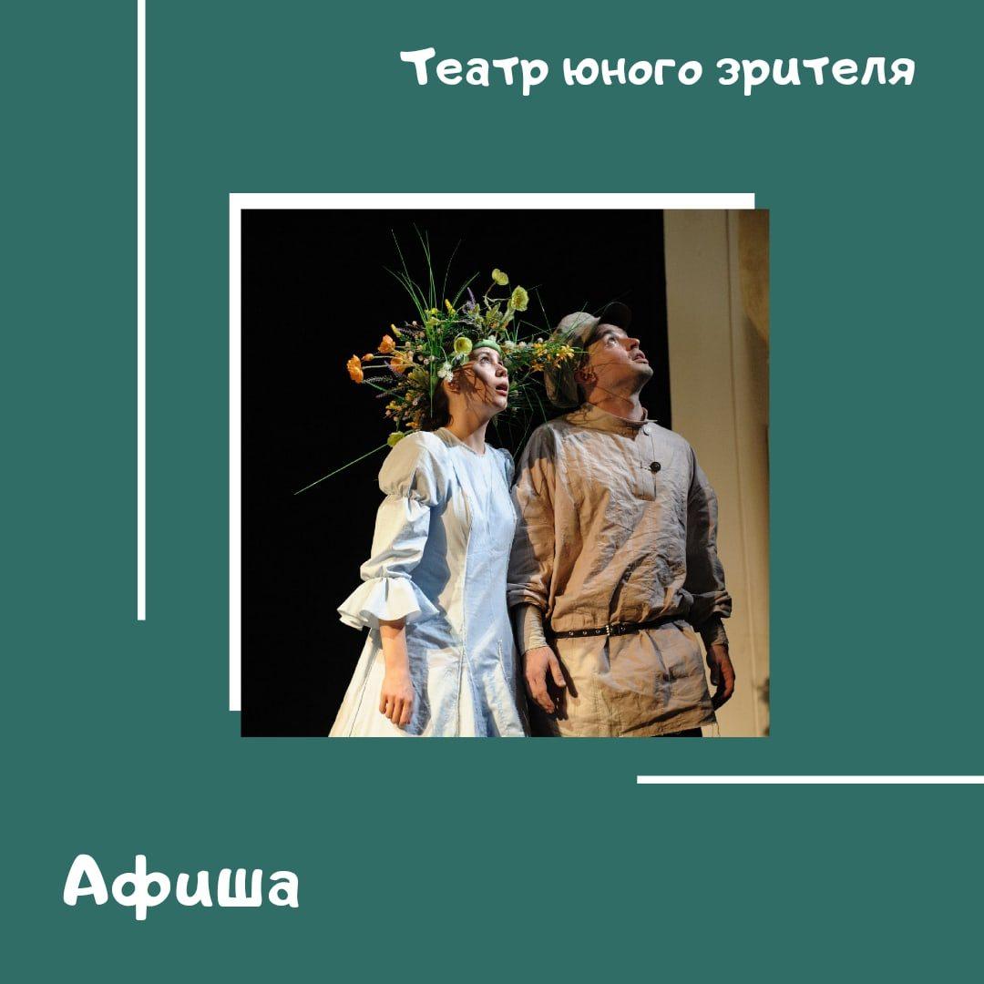 Афиша спектаклей от Томского ТЮЗа