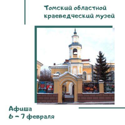 Афиша экскурсий от Томского областного краеведческого музея на 6 — 7 февраля