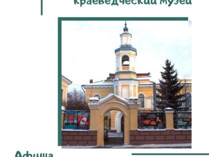 Афиша экскурсий от Томского областного краеведческого музея на 6 - 7 февраля