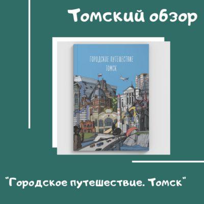 Книга «Городское путешествие. Томск».