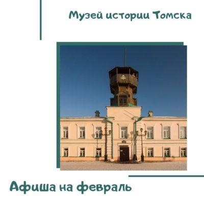 Афиша мероприятий от Музея истории Томска на февраль 2021 года