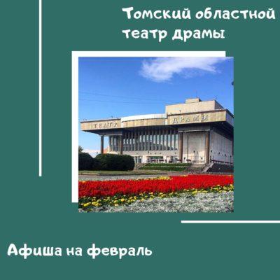 Афиша спектаклей от Томского областного театра драмы на февраль 2021 г.