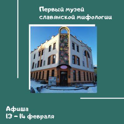 Интересные выходные в Первом музее славянской мифологии