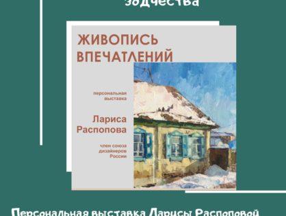 Открытие выставки Ларисы Распоповой в Музей деревянного зодчества