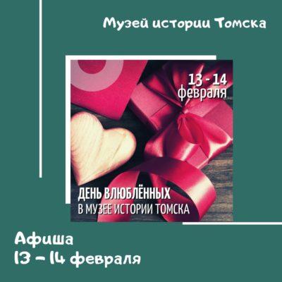 Афиша на выходные 13 — 14 февраля от Музея истории Томска