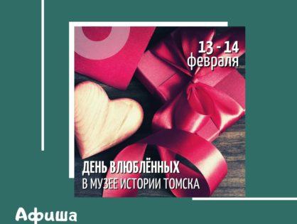 Афиша на выходные 13 - 14 февраля от Музея истории Томска