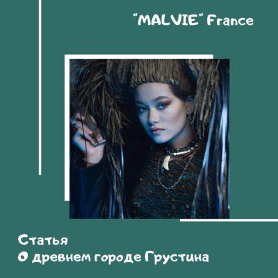 Статья о древнем городе Грустина вышла в журнале «MALVIE» France!