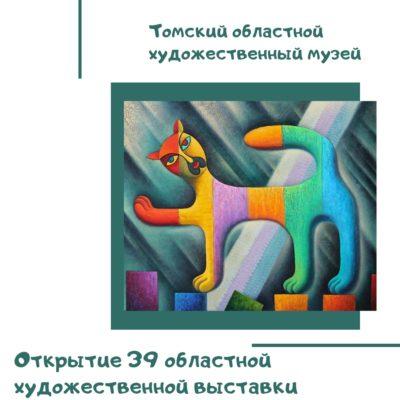 Открытие XXXIX областной художественной выставки