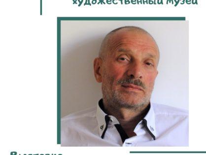 Открытие выставки Николая Вагина в Томском областном художественном музее