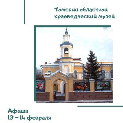 Афиша экскурсий от Томского областного краеведческого музея на 13 — 14 февраля
