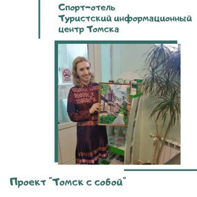 Проект «Томск с собой»